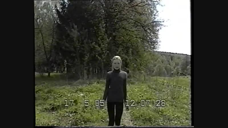 Съёмка в Немёрзках 17.05.2005.