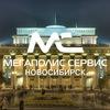 Мегаполис-Сервис Новосибирск