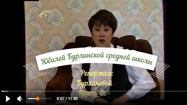 Юбилей Бурлинской средней школы Репортаж Бурхановой ГФ