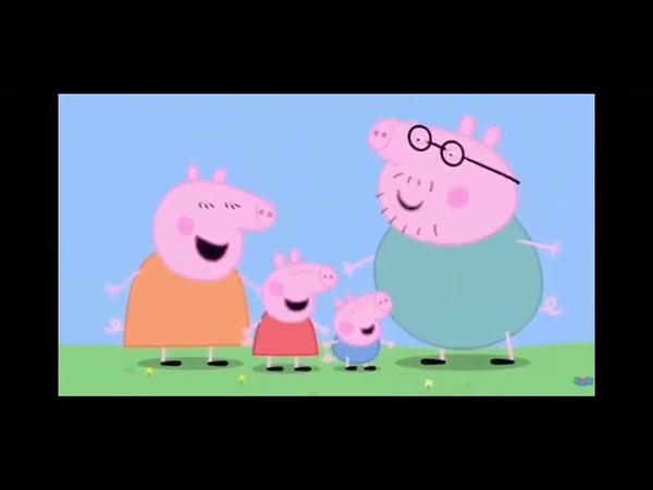 Переозвучка 1 Свинка Пеппа и Барига Петро часть 1