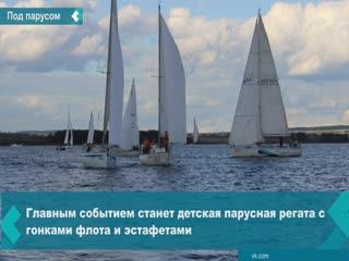 30 июня в Иркутске пройдет парусный фестиваль в рамках традиционного соревнования крейсерских яхт Кубок Иркутского моря