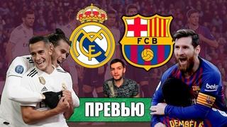 Реал Мадрид - Барселона   Кто выйдет в финал Кубка Испании?   Эль Класико