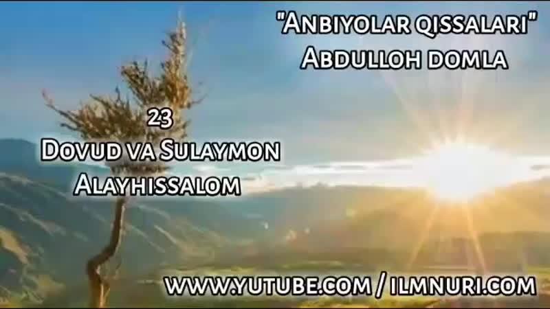 Dovud va Sulaymon Alayhissalom Abdulloh domla Payg'ambarlar hayoti Довуд ва Сулаймон алайҳиссалом 360p mp4