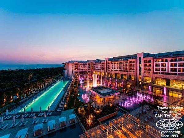 REGNUM CARYA GOLF SPA RESORT HOTEL 5* Турция
