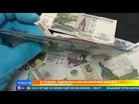В Госзнаке решили обновить дизайн банкнот
