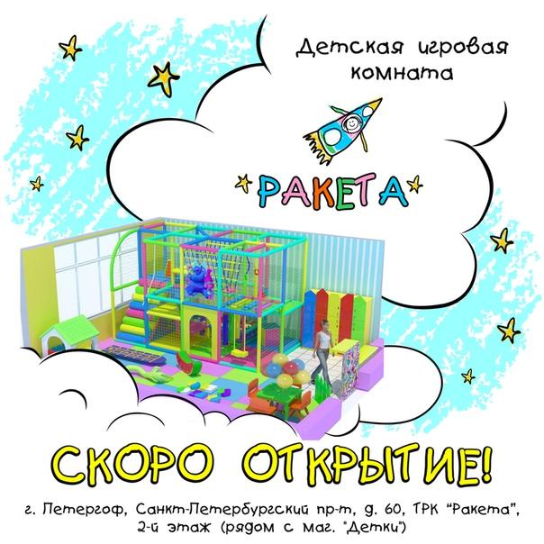Детский мир ракета петергоф