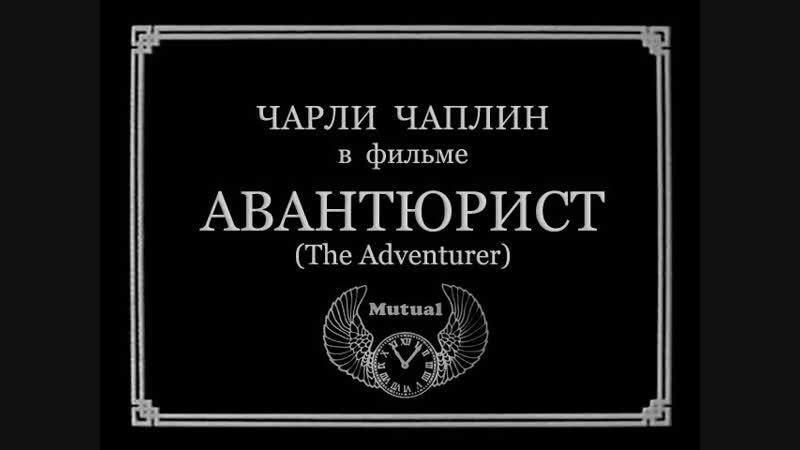 Авантюрист The Adventurer 8 Серия 1917 г
