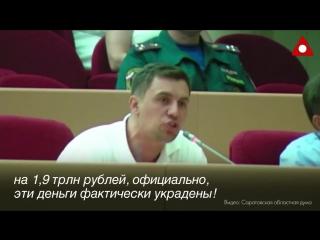 Саратовский депутат Николай Бонадренко: отобранные пенсии пойдут на удовлетворение элиты