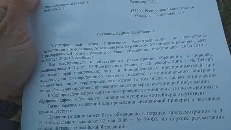 Коррумпированная Башкирия ?)
