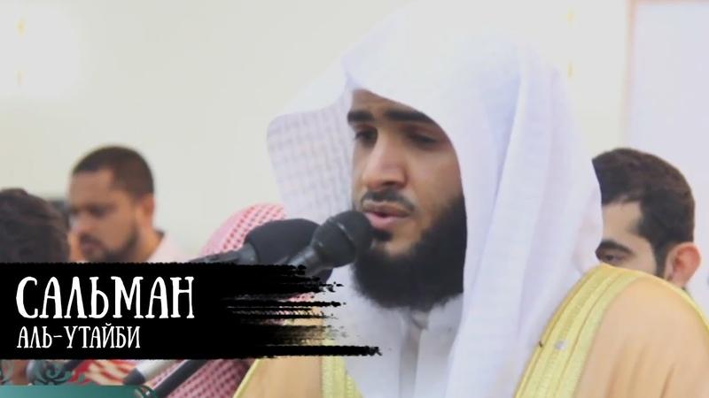 Уповай на Аллаха, и довольно того, что Аллах является Попечителем и Хранителем!