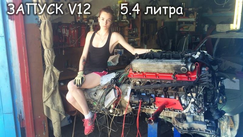 Первый запуск мотора BMW V12 [PVS]