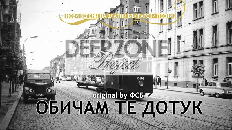 Deep Zone Project Обичам те дотук club mix original by FSB Obicham te dotuk