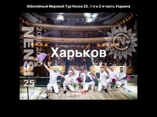 NENSI -  Мировой Тур НЭНСИ 25, 2018-2020 1/2 часть Украина