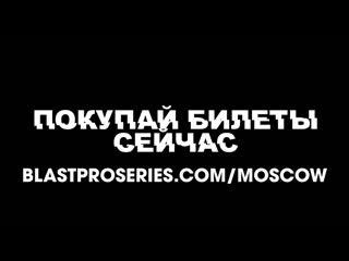 Blast pro series приезжает в москву