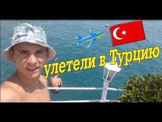 Влог: уехали жить в Турцию(Лимак Лимра-Limak Limra Hotel & Resort 5* (Турция. Кемер. Кириш)