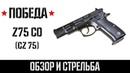 Чизет 75 охолощенный Z75 CO копия CZ 75 Обзор и стрельба