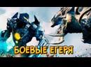 Звездный Капитан Бродяга 2.0, Клинок Афины и другие боевые Егеря из фильма Тихоокеанский Рубеж 2 Восстание