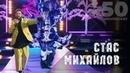 Стас Михайлов - Журавли летят в Китай 50 Anniversary, Live 2019