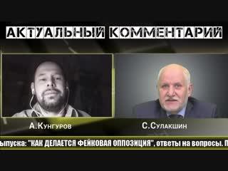 Кунгуров,Сулакшин. Как делается фейковая оппозиция.  Центр Сулакшина