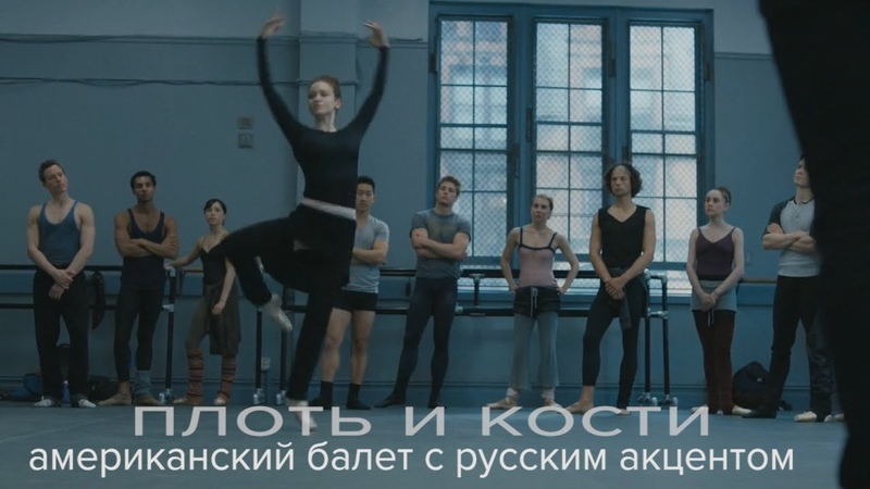Плоть и кости американский балет с русским акцентом