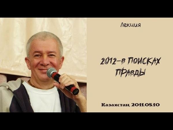 Александр Хакимов - 2011.05.10, Казахстан, 2012 - в поисках правды