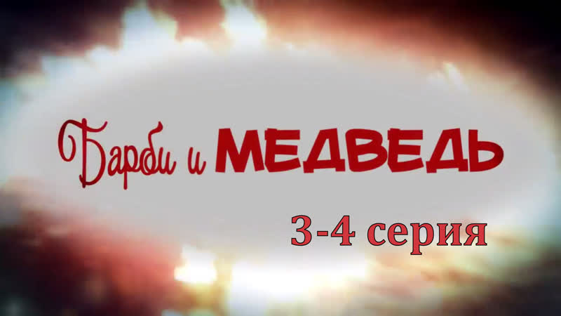 Барби и медведь 3-4 серия ( Мелодрама ) от 17.01.2015
