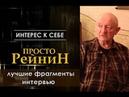 Григорий Рейнин Микс Наиболее интересные фрагменты встречи