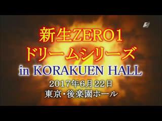 (2017.06.22) ZERO1 Shinsei ZERO1 Dream Series