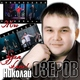 Николай Озеров - Люблю тебя