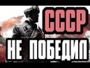 СССР НЕ ПОБЕДИЛ вторая мировая великая отечественная война история