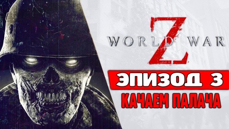 Выживаем дальше Зомби Апокалипсис World War Z экшн мясо хоррор 2