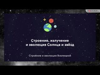 59. Строение, излучение и эволюция Солнца и звёзд