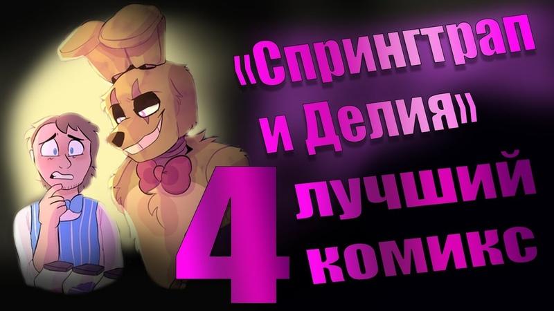 СПРИНГТРАП и ДЕЛИЯ Лучший комикс Видео обзор 4 Часть Springtrap and Deliah