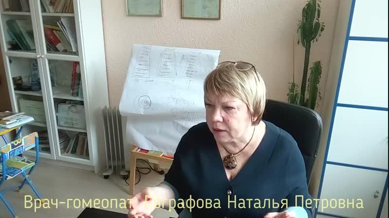 Миазмы псора сикоз занятие от 23 октября 2018 Наталья Евграфова