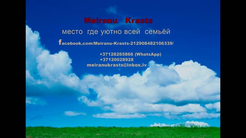 Meiranu krasts отдых на природе / гостевой дом /кемпинг