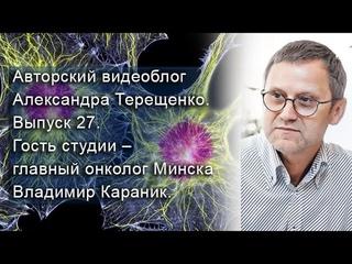 Авторский видеоблог Александра Терещенко. Выпуск 27.  Победить рак возможно!