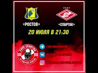 Ростов  Спартак / РПЛ 2-й тур / 20 июля в 21:30