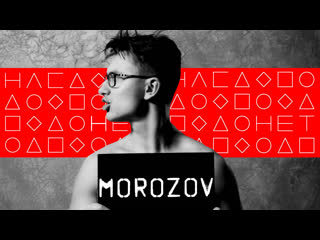 Morozov - Нас нет (Concept Video 2019)