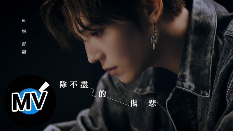 Bii 畢書盡 除不盡的傷悲 Endless Sadness 官方版MV 電視劇「我是顧家男」片尾曲