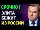 Катасонов и Глазьев ЭЛИTA БEЖИТ ИЗ CTРАНЫ