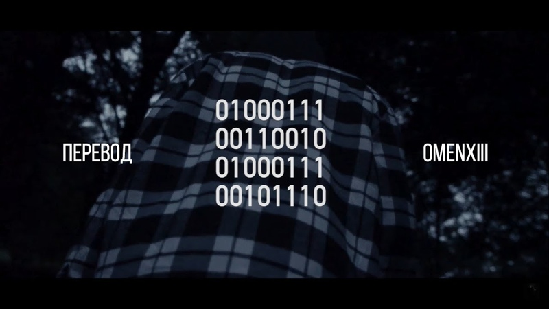 OmenXIII - 01000111 00110010 01000111 00101110 (Prod. GREAF) | ПЕРЕВОД | WITH RUSSIAN SUBS