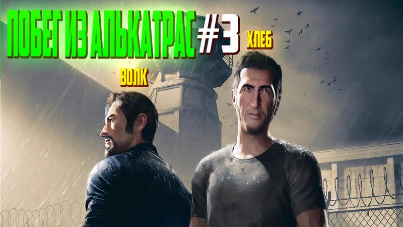 Побег из Алькатрас || A Way Out || 3 ||