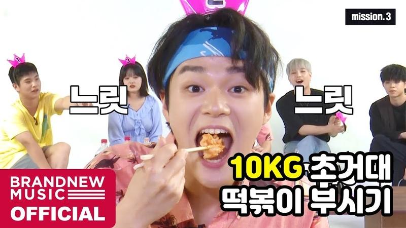 [브랜뉴협동조합 3화] 10KG 초거대 떡볶이 부시기 (Feat. 의리로 하나되어 반전 만들기)