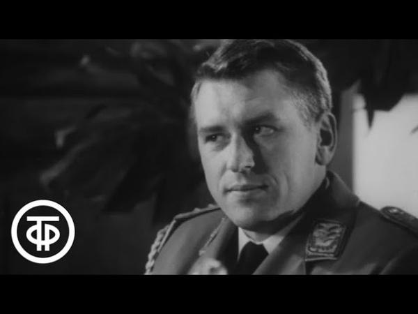 Последний рейс Альбатроса Серия 1. (1971) СССР.