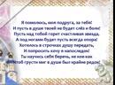 Я помолюсь подруга за тебя Стихи и оформление Инна Разумовская