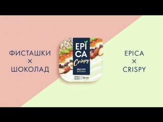 Epica x crispy | фисташки х шоколад