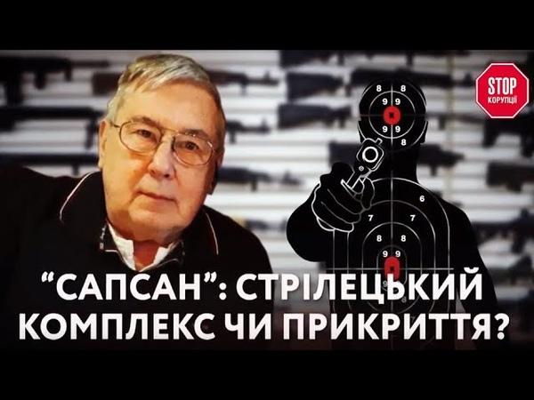 """""""Сапсан"""" стрілецький комплекс чи прикриття"""