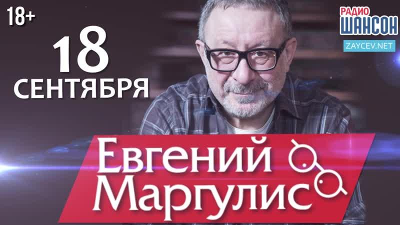 Евгений Маргулис 18 сентября в «Максимилианс»