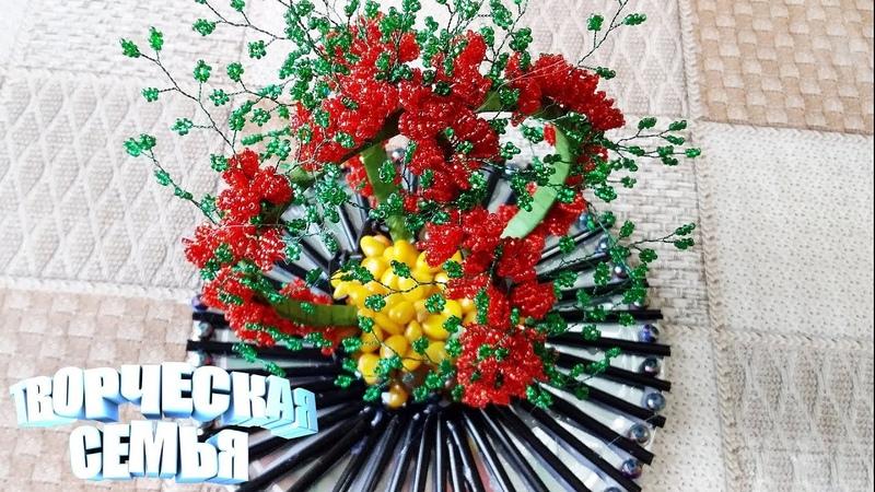 Пираканта из бисера✔️Сделай сам подарок своими руками МК✔️Beaded flowers Pyracantha
