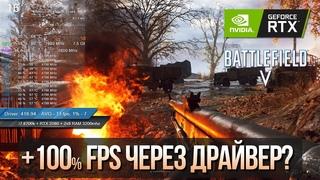 Nvidia подняла фреймрейт в два раза Тест BF5 после исправления драйверов!